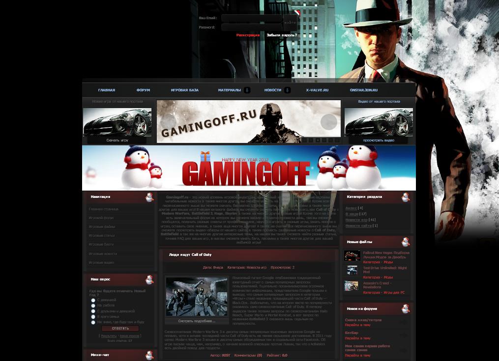 игровой фон для сайта: